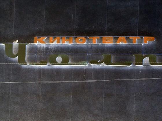 2014_Kino